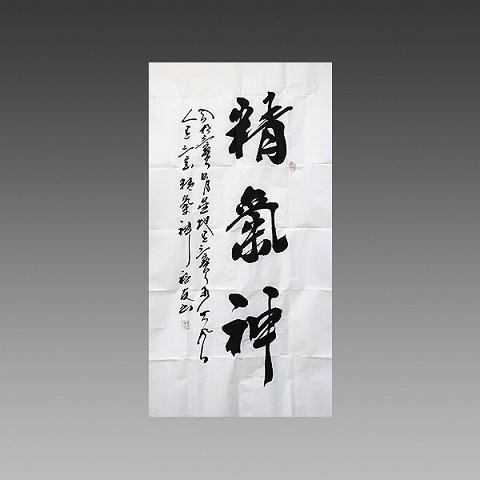 北京作家,当代著名诗人及评论家李远山先生对刘福友先生的书法有过图片
