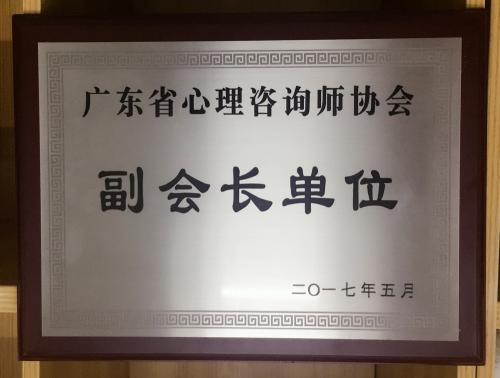 区:心悦湾平台关爱青少年心理健康 四川统一战线 各地工作