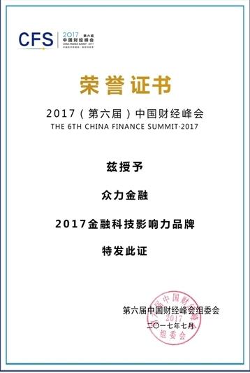 众力金融荣获第六届中国财经峰会2017金融科技影
