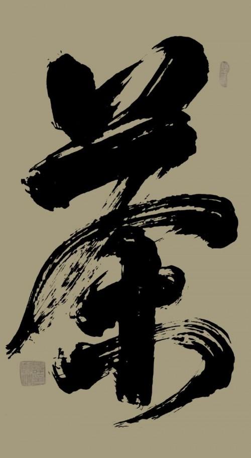 谭贵清--不忘初心之,共筑中国书画梦