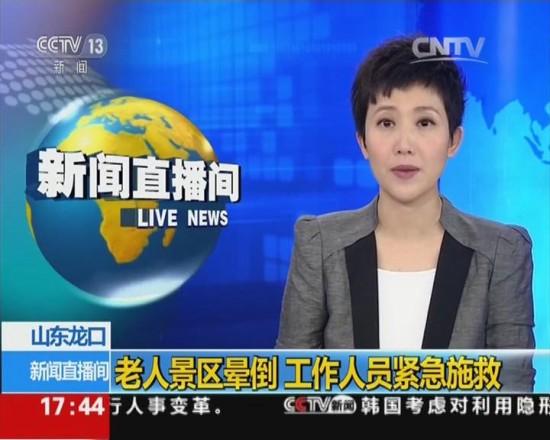 南山集团旅游景区员工善行善举再登央视新闻频道