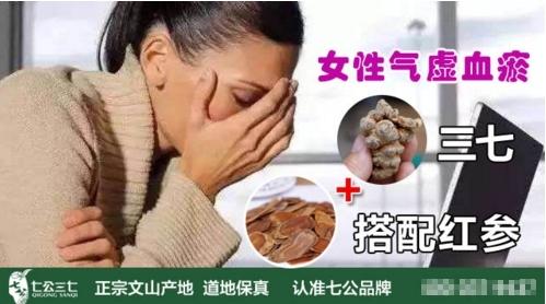 女性气虚血瘀的症状 三七组方补气化瘀效果好