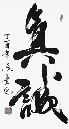 《人民喜爱的书画家》《中国梦·翰墨情》《中艺财富》《当代书画传承