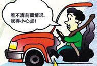 老司机的几条忠告