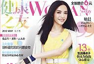 姚晨登杂志封面