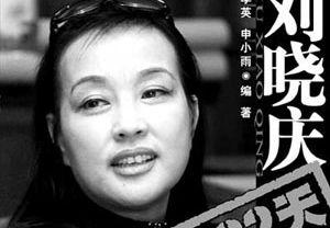 刘晓庆首度回忆狱中生活 坚持运动学习