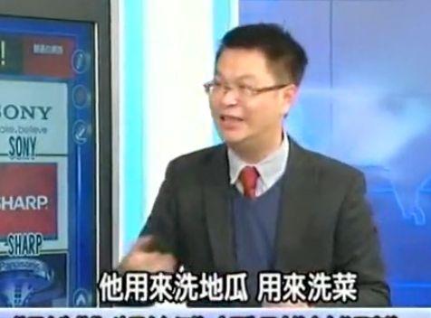 台湾电视节目嘉宾称 大陆人用洗衣机洗菜