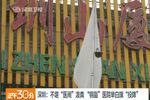 医生被患者家属泼粪 医院挂白旗投降