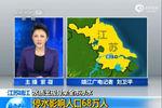 江苏靖江因长江水质异常通知全市暂停供水
