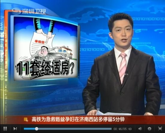 """上海户口90后""""房妹""""郑州11套经适房"""