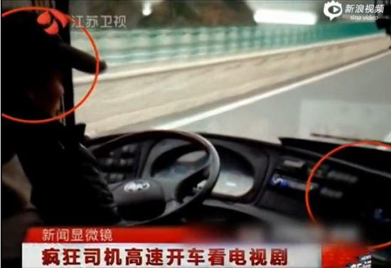司机开车看电视剧
