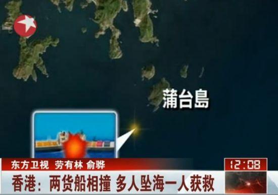 香港:两货船相撞 多人坠海一人获救