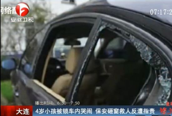 4岁小孩被锁车内哭闹 保安砸窗救人反遭斥