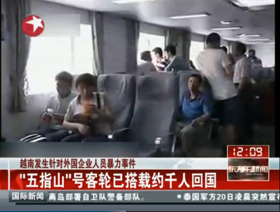 中方千名在越侨民已搭乘客轮安全回国