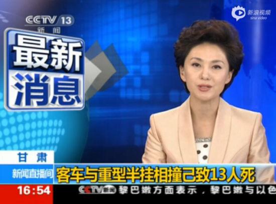 新疆一客车在甘肃与重型半挂相撞己致13死