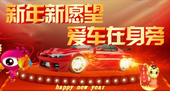 新年新愿望 爱车在身旁